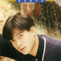Aaron Kwok - I Love You Forever
