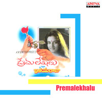 Ilaiyaraaja - Premalekhalu (Original Motion Picture Soundtrack)
