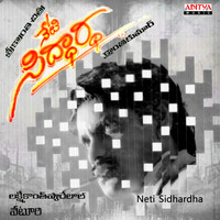 Laxmikant - Pyarelal - Neti Sidhardha (Original Motion Picture Soundtrack)