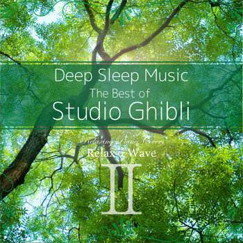 Relax α Wave - Deep Sleep Music - The Best of Studio Ghibli, Vol. 2: Relaxing Piano Covers