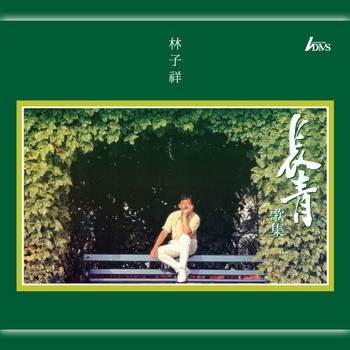 George Lam - Evergreen Remastering