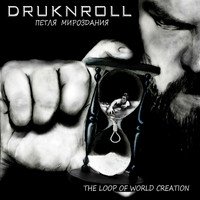 Druknroll - The Loop of World Creation