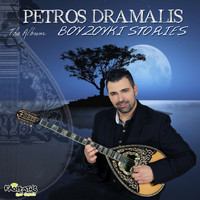 Petros Dramalis - Bouzouki Stories