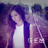 G.E.M. - One Way Road
