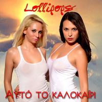 Lollipops - Afto To Kalokeri