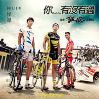 JJ Lin - Roll On (''To The Fore'' Theme Song)