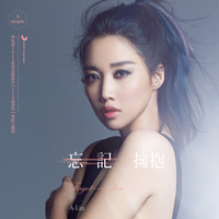"A-Lin - Wang Ji Yong Bao (The movie theme song of ""Another Woman"")"