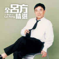 Lui Fong - Lui Fong Greatest Hits