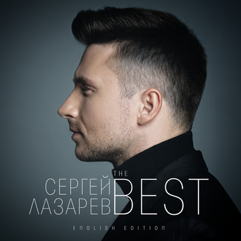 Sergey Lazarev - The Best (English Edition)