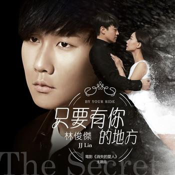 JJ Lin - By Your Side (''The Secret'' Theme Song)