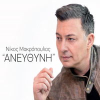Nikos Makropoulos - Anefthyni
