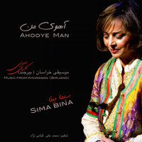 Sima Bina - Ahooye Man (Flower of the Desert)