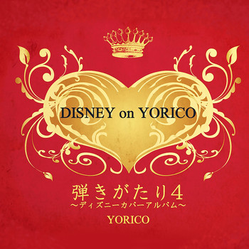 Yorico - hikigatari 4 - Disney on Yorico -