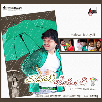 V. Harikrishna - Maleyali Jotheyali (Original Motion Picture Soundtrack)
