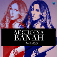 Despina Vandi - To Maxilari