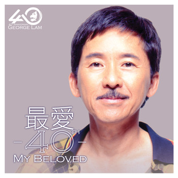 George Lam - George Lam 40th Ann. Greatest Hits Beloved 40th