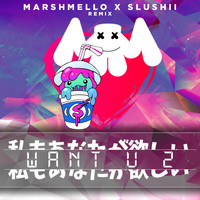 Marshmello - Want U 2 (Marshmello & Slushii Remix)