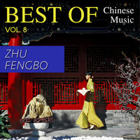 Zhu Fengbo - Best of Chinese Music Zhu Fengbo
