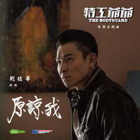 "Andy Lau - Forgive Me (Movie ""The Bodyguard"" Theme Song) (Mandarin)"