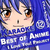 I Love You! Project - Best of Anime, Vol.12