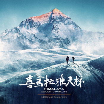 Soundtrack - Himalaya Ladder to Paradise (Soundtrack)