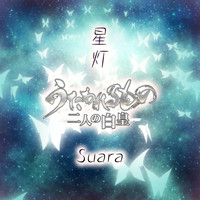 Suara - Hikari (Game Version)