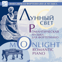 Anna Mezhirova - Moonlight. Romantic Piano