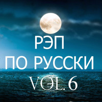 Rest - Rap on the Russian, Vol. 6