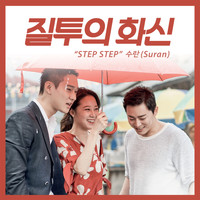 "SURAN - Step Step (From ""Don't Dare To Dream"" Original Television Soundtrack)"
