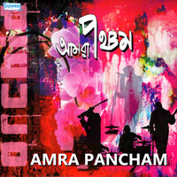 Orchid - Amra Pancham