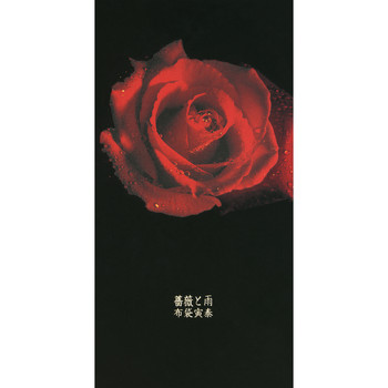 Hotei - A Rose In The Rain