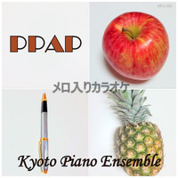 Kyoto Piano Ensemble - PPAP Pen Painappoo Appoo Pen (Instrumental with Vocal Melody)