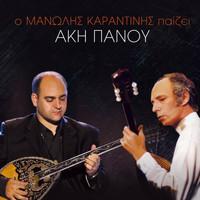 Myrtia - Mikis Theodorakis & Manolis Androulidakis - YouTube