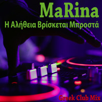 Marina - I Alithia Vriskete Brosta Greek Club Mix
