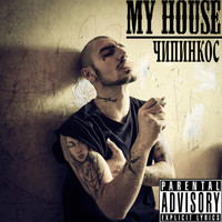 Чипинкос - My House (Explicit)