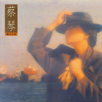 Tsai Ching - Heartbreak Station (Remastered)
