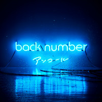 Christmas Song (2015) | Back Number | High Quality Music Downloads ...