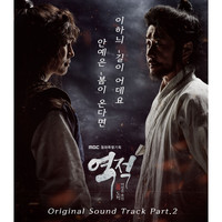 Ahn Ye Eun & Ha Nui Lee - Rebel: Thief Who Stole the People, Pt. 2 (Original Soundtrack)