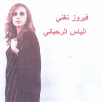 Fairuz - Fairuz Sings Elias Rahbani