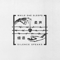 While She Sleeps - Silence Speaks (feat. Oli Sykes)