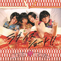 Otoboke Beaver - Love Is Short!!