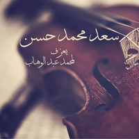 Saad Mohamed Hassan - Plays Mohamed Abdel Wahab