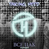 Taking Heed - Все пак (Unplugged)