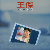 Wang Chieh - Forget About You/Forget About Me (Remastered)