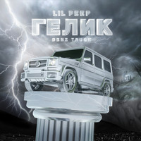 Lil Peep - Benz Truck (гелик) (Explicit)