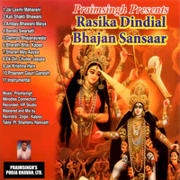 Rasika Dindial, Praimsingh Melody Connection - Bhajan Sansaar