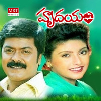 Ilaiyaraaja - Hrudayam (Original Motion Picture Soundtrack)