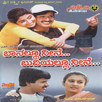 Prashanth Raj - Banalu Neene Bhuviellu Neene (Original Motion Picture Soundtrack)