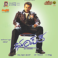 V. Harikrishna - Bhupathi (Original Motion Picture Soundtrack)