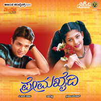 Prashanth Raj - Prema Khaidi (Original Motion Picture Soundtrack)